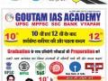 goutam-ias-academy-in-wright-town-jabalpur-best-coaching-in-jabalpur-sidharth-goutam-sir-anil-goutam-sir-small-4