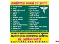 best-homoeopathic-clinic-in-wright-town-jabalpur-best-homoeopathic-doctor-dr-aditya-pachori-rejoice-health-homoeopathic-clinic-small-1
