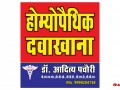 best-homoeopathic-clinic-in-wright-town-jabalpur-best-homoeopathic-doctor-dr-aditya-pachori-rejoice-health-homoeopathic-clinic-small-0