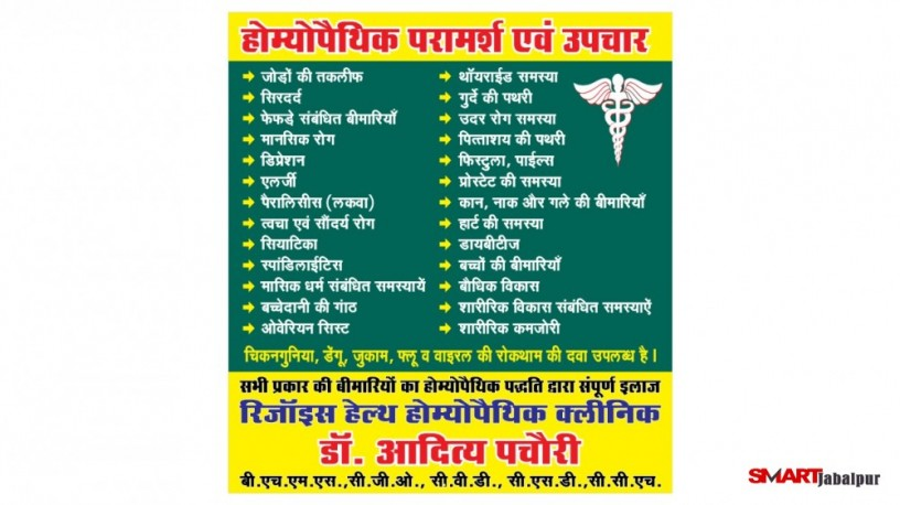 best-homoeopathic-clinic-in-wright-town-jabalpur-best-homoeopathic-doctor-dr-aditya-pachori-rejoice-health-homoeopathic-clinic-big-1