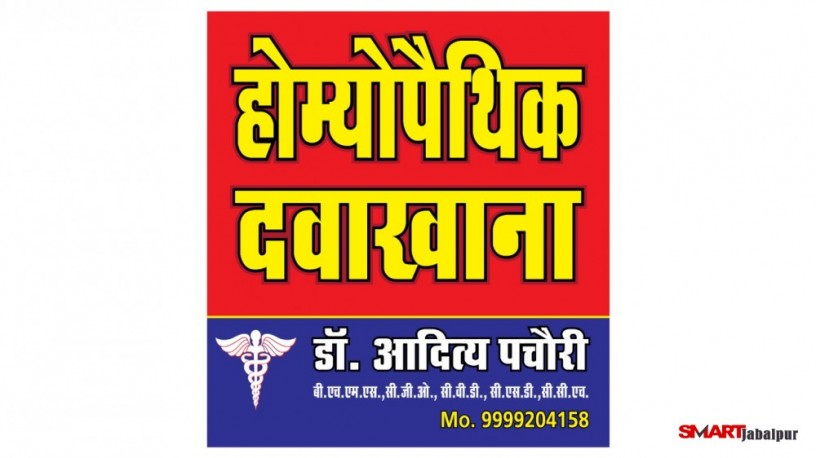 best-homoeopathic-clinic-in-wright-town-jabalpur-best-homoeopathic-doctor-dr-aditya-pachori-rejoice-health-homoeopathic-clinic-big-0