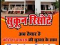 best-resort-in-jabalpur-best-marriage-lawn-in-jabalpur-sukoon-resort-in-jabalpur-sukoon-group-of-hotels-small-0