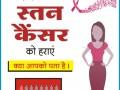 best-cancer-treatment-in-jabalpur-best-oncologist-doctor-in-jabalpur-dr-jeetendar-paryani-paryani-cancer-care-small-5