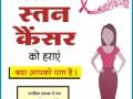 best-cancer-treatment-in-jabalpur-best-oncologist-doctor-in-jabalpur-dr-jeetendar-paryani-paryani-cancer-care-small-0