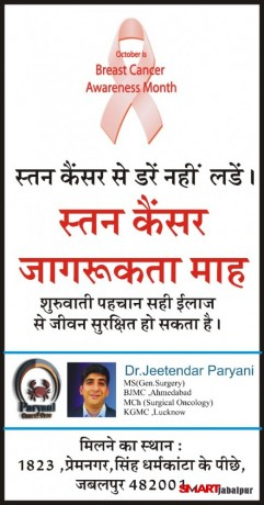 best-cancer-treatment-in-jabalpur-best-oncologist-doctor-in-jabalpur-dr-jeetendar-paryani-paryani-cancer-care-big-4
