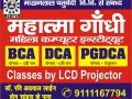 best-computer-and-pgdca-and-dca-in-home-science-cpct-and-womens-computer-classes-in-home-science-mahatma-gandhi-womens-institute-in-jabalpur-small-0