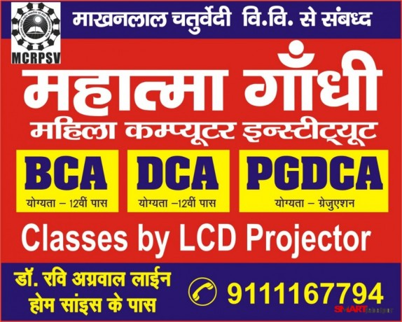 best-computer-and-pgdca-and-dca-in-home-science-cpct-and-womens-computer-classes-in-home-science-mahatma-gandhi-womens-institute-in-jabalpur-big-0