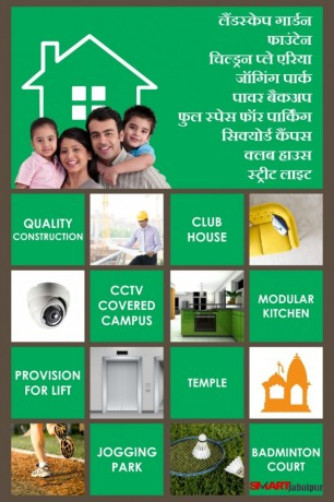 ayushi-construction-jabalpur-best-luxurious-residential-flats-in-jabalpur-ayushi-palm-greens-jabalpur-best-builder-and-developers-in-jabalpur-big-1