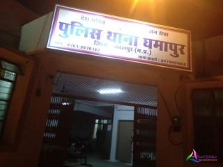 Ghamapur Police Station jabalpur