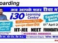 best-iit-jee-coaching-in-rewa-best-neet-coaching-in-rewa-best-foundation-classes-in-rewa-i30-learning-center-in-rewa-small-2