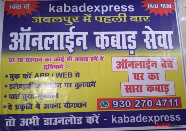 kabad-express-jabalpur-online-kabadwala-in-jabalpur-online-kabadiwala-in-jabalpur-online-raddi-wala-in-jabalpur-scrap-buyers-in-jabalpur-big-1