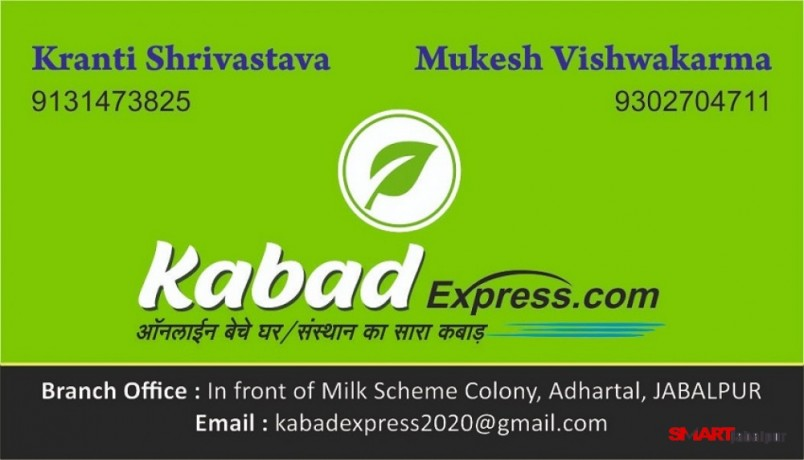 kabad-express-jabalpur-online-kabadwala-in-jabalpur-online-kabadiwala-in-jabalpur-online-raddi-wala-in-jabalpur-scrap-buyers-in-jabalpur-big-0