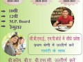 best-institute-for-distance-learning-in-jabalpur-educational-counselling-coaching-center-in-karmeta-jabalpur-balaji-education-in-jabalpur-small-0
