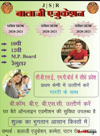 best-institute-for-distance-learning-in-jabalpur-educational-counselling-coaching-center-in-karmeta-jabalpur-balaji-education-in-jabalpur-big-0