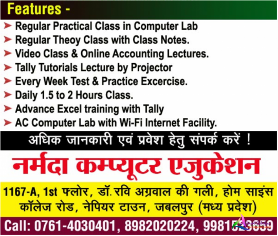 tally-training-institute-in-jabalpur-narmada-computer-education-big-1