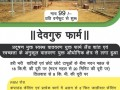 best-farmhouse-near-by-tilwaraghat-jabalpur-best-farmland-in-tilwaraghat-jabalpur-devguru-farms-in-jabalpur-small-0