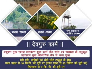 Best farmhouse near by tilwaraghat jabalpur| Best farmland in tilwaraghat jabalpur| Devguru farms in jabalpur
