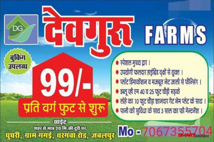 best-farmhouse-near-by-tilwaraghat-jabalpur-best-farmland-in-tilwaraghat-jabalpur-devguru-farms-in-jabalpur-big-1