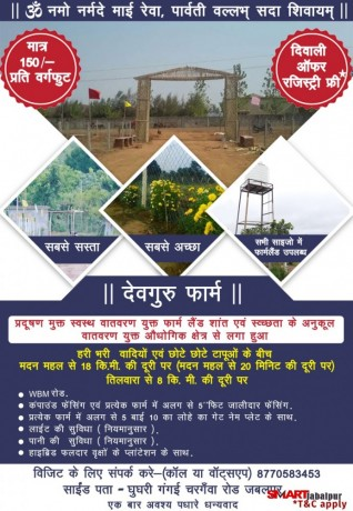 best-farmhouse-near-by-tilwaraghat-jabalpur-best-farmland-in-tilwaraghat-jabalpur-devguru-farms-in-jabalpur-big-0