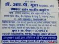 specialist-in-piles-hernia-kidney-stones-gall-bladder-stone-in-jabalpur-dr-r-p-gupta-consultant-surgeon-jabalpur-small-2