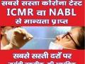 dims-in-jabalpur-corona-covid-19-test-in-jabalpur-blood-test-in-jabalpur-best-lab-in-jabalpur-small-5