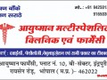 ayushman-multispeciality-clinic-and-pharmacy-bhopal-best-neurologist-in-indrapuri-best-child-specialist-in-indrapuri-bhopal-small-0