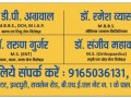 ayushman-multispeciality-clinic-and-pharmacy-bhopal-best-neurologist-in-indrapuri-best-child-specialist-in-indrapuri-bhopal-small-3