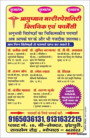 ayushman-multispeciality-clinic-and-pharmacy-bhopal-best-neurologist-in-indrapuri-best-child-specialist-in-indrapuri-bhopal-big-4