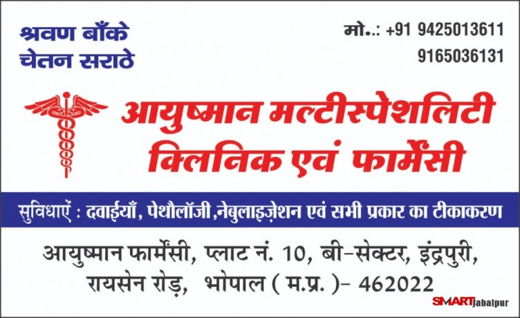 ayushman-multispeciality-clinic-and-pharmacy-bhopal-best-neurologist-in-indrapuri-best-child-specialist-in-indrapuri-bhopal-big-0