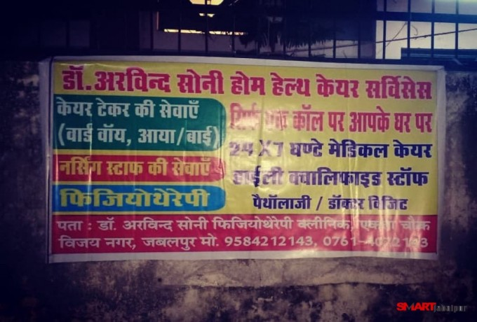 best-home-health-care-service-center-in-jabalpur-soni-home-health-care-vijay-nagar-jabalpur-big-2